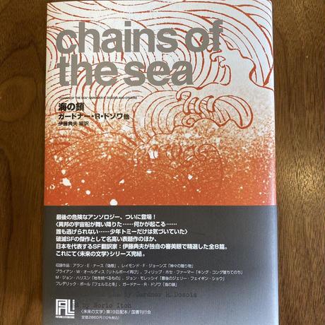 『海の鎖』