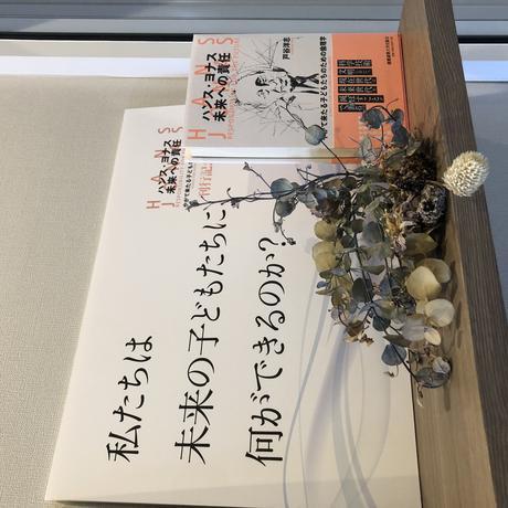 《8/13イベント半額割引つき》戸谷洋志『ハンス・ヨナスを読む』