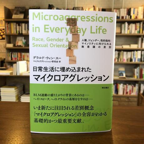 『日常生活に埋め込まれたマイクロアグレッション』