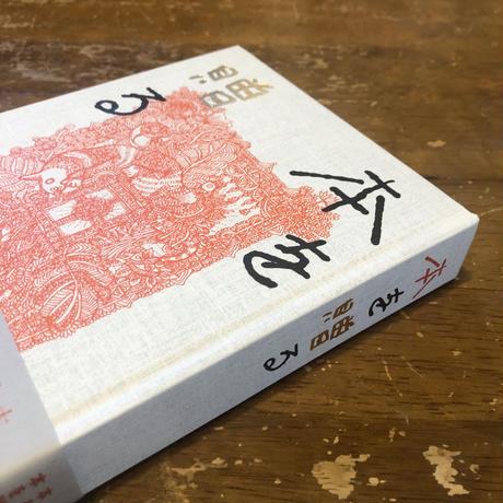 『本を贈る』三輪舎
