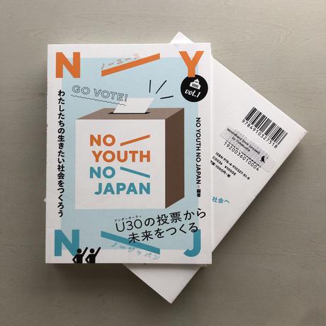 《secondhand book (unused)》『NO YOUTH NO JAPAN vol.1 わたしたちの生きたい社会をつくろう』