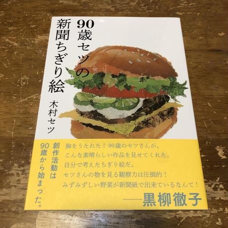 木村セツ『90歳セツの新聞ちぎり絵』里山社