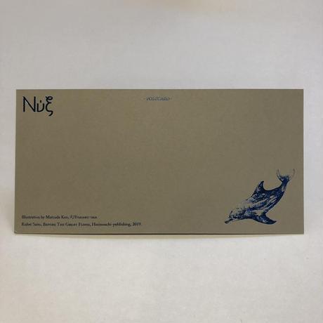 ポストカード『大洪水の前に』コスモテック×マツダケン(銀)