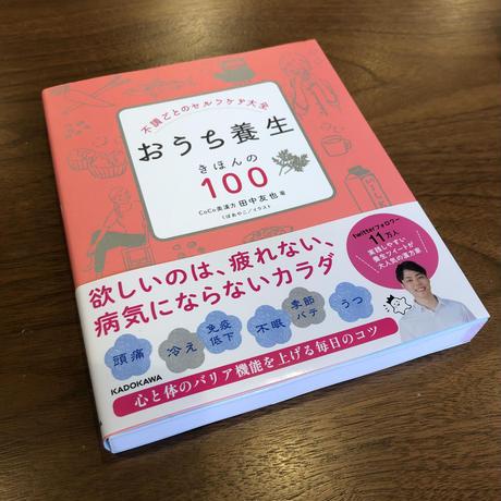 田中友也『おうち養生 きほんの100』
