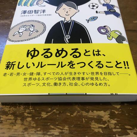 澤田智洋『ガチガチの世界をゆるめる』百万年書房