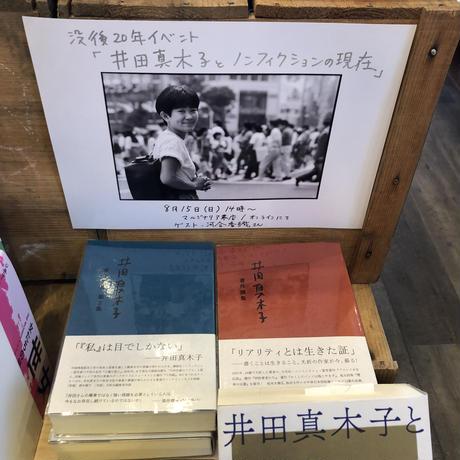 【8/15オンライン参加】没後20年イベント『井田真木子とノンフィクションの現在』
