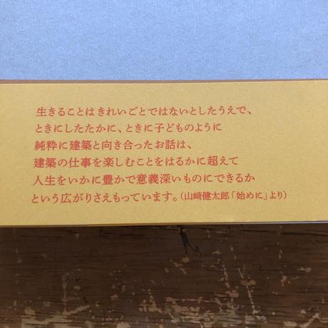 """『""""山""""と""""谷""""を楽しむ建築家の人生』(1点のみ、《ちいさないきつぎ》ささやかなプレゼントつき)"""