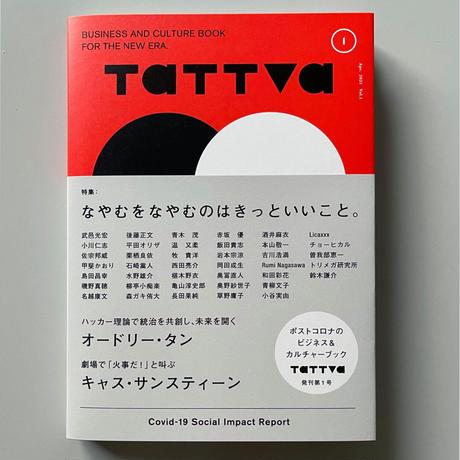 ビジネス&カルチャーブック 『tattva(タットヴァ)』vol.1