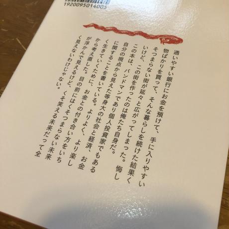 ヤマザキOKコンピュータ『くそつまらない未来を変えられるかもしれない投資の話』