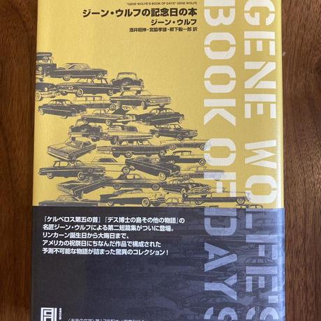『ジーン・ウルフの記念日の本』