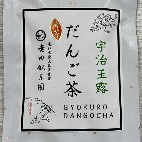 №D-1 新茶 宇治玉露だんご茶100g袋入り