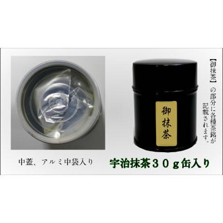 シングルオリジン 宇治抹茶 さみどり30g缶