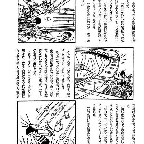 手塚治虫コミックストリップス   ★当サイト購入特典あり