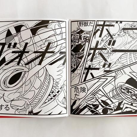 サイン付 ★ 横山裕一 YUICHI YOKOYAMA「燃える音」