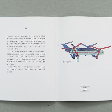 佐々木悟郎「20 の魅惑の小物たち 〜20 Cherished Objects」