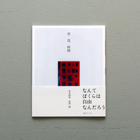 赤木明登+松林誠「草花時間」活版印刷カード付き
