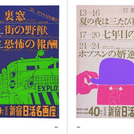 和田誠 日活名画座ポスター集