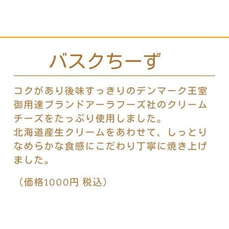 バスクちーず1ホール(12cm)【ぷりんとちーずの菓子工房菓なで】