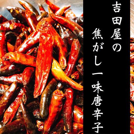 【数量限定】焦がし一味唐辛子 7g