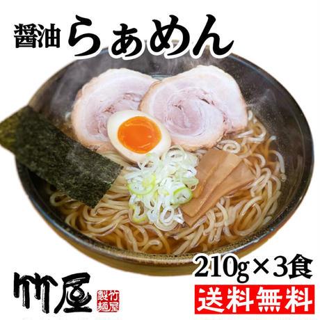 東久留米つけめん竹屋【送料無料】醤油らぁめん 自家製麺210g×3食セット