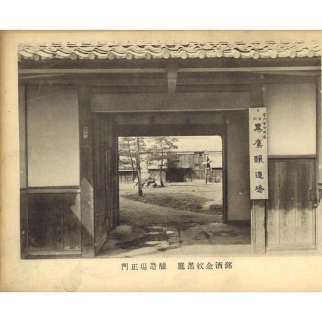 幻鷹 三日踊 特別純米 1.8L瓶 (89731)
