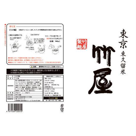 東久留米つけめん竹屋【送料無料】醤油つけめん 自家製麺210g×3食セット