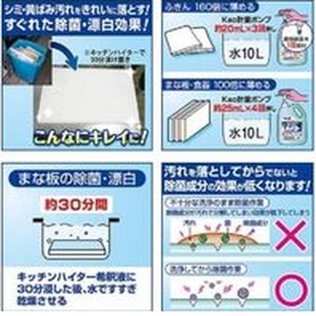 花王 キッチンハイター【業務用 塩素系漂白剤】 5Kg (15760)