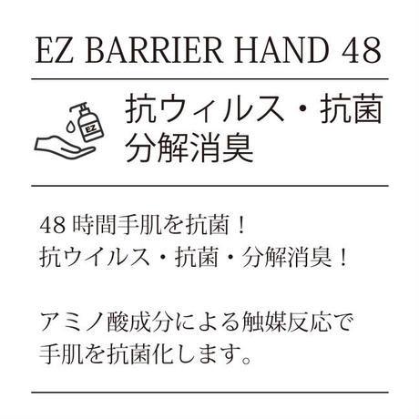 抗菌・除菌【EZ BARRIER HAND 48】ボトル500ml (131600)