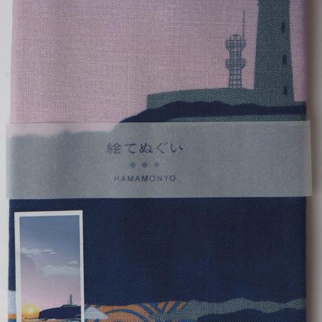 捺染絵てぬぐい「犬吠埼の日の出」