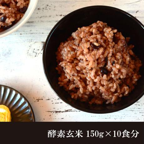 酵素玄米 真空パック 冷凍 150g 10食分 送料無料 無農薬 ダイエット ヘルシー 国産