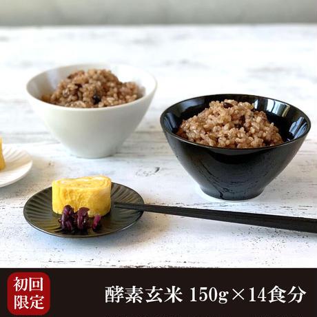 酵素玄米 初回限定セット 真空パック 冷凍 150g 14食分 送料無料 無農薬 ダイエット ヘルシー 国産