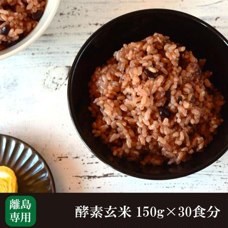 【離島の方用】酵素玄米 真空パック 冷凍 150g 30食分 送料無料 無農薬 ダイエット ヘルシー 国産