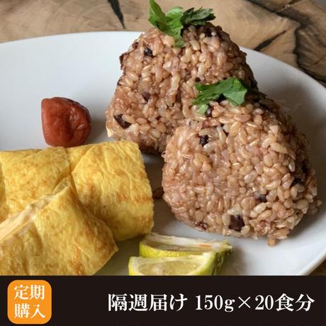 【定期購入 隔週お届け】酵素玄米 真空パック 冷凍 150g×20食分 送料無料 無農薬 ヘルシー 国産