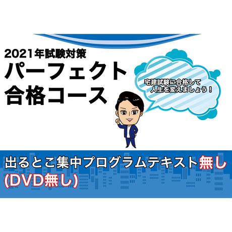 2021年試験対策 パーフェクト合格コース(DVDなし)  出るとこ集中プログラムテキスト付属なし