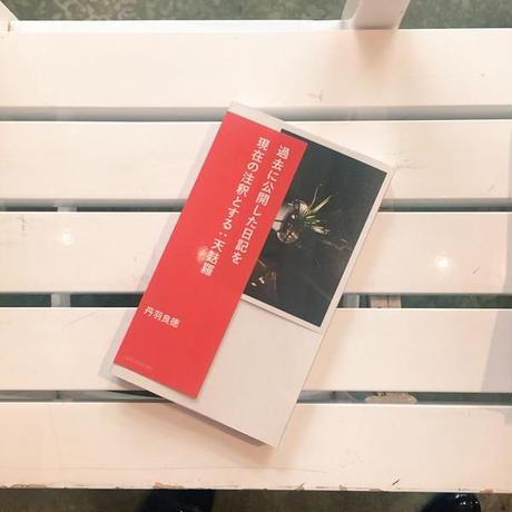 『過去に公開した日記を現在の注釈とする:天麩羅』