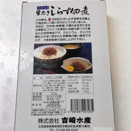 北海道産 生たきしらす 佃煮 250g