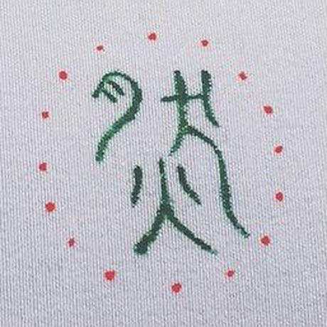 RIKYU BAG (LARGE) 利休バッグ 大(花紋Ⅲ)
