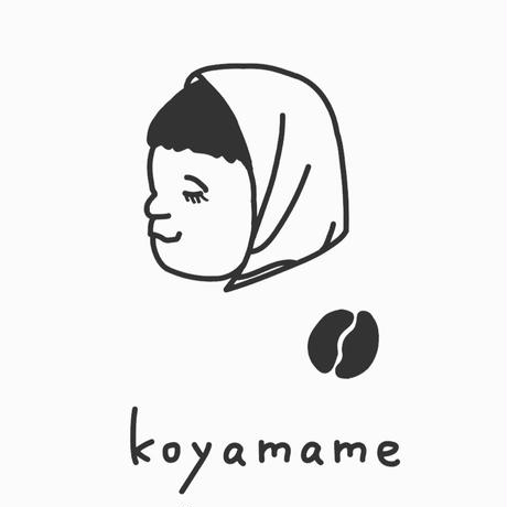 ★5月12日発送 「koyamame」珈琲豆 ▶︎400g