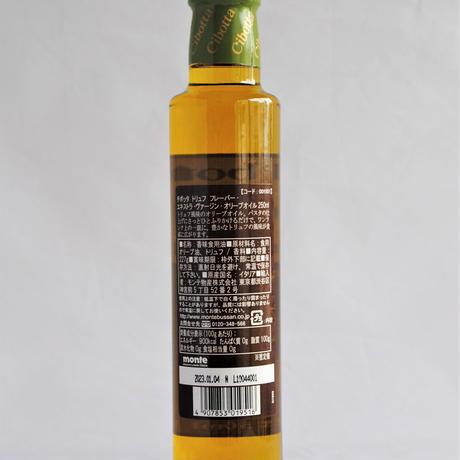 チボッタ フレーバーオイル トリュフ風味 250ml