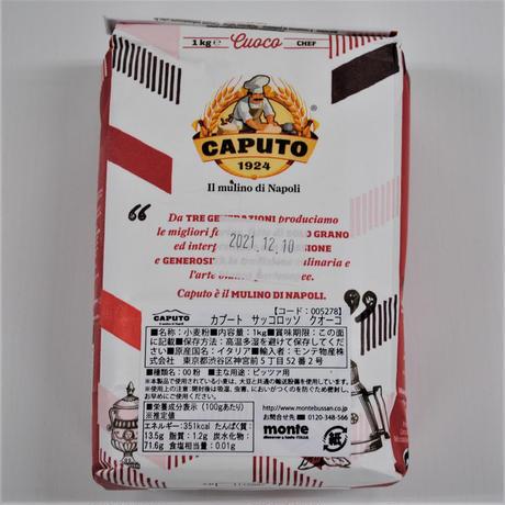 カプート サッコロッソ クオーコ 1kg
