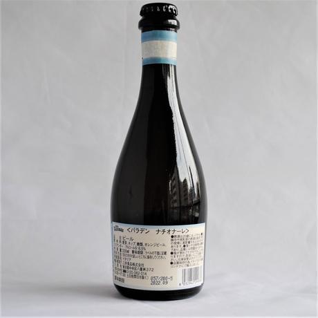 バラデン麦酒ナチオナーレ 330ml 3本セット