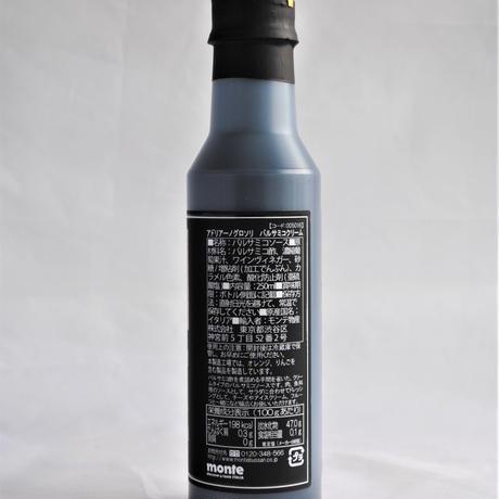 グロソリ バルサミコクリーム 250ml