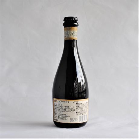 バラデン 麦酒ノラ 330ml 3本セット