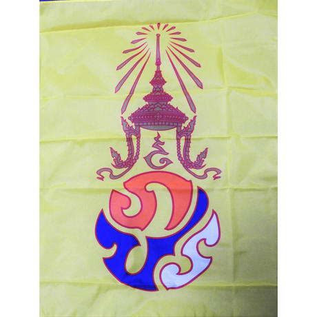タイ国王室旗 プミポン前国王時代