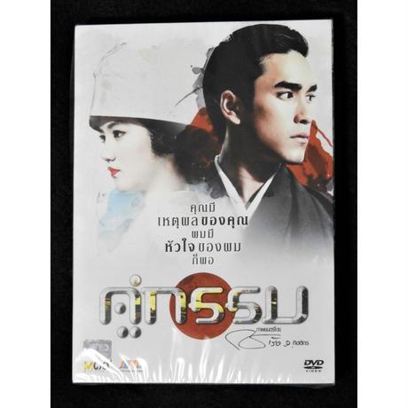 DVD クーカム(運命の二人、メナムの残照)