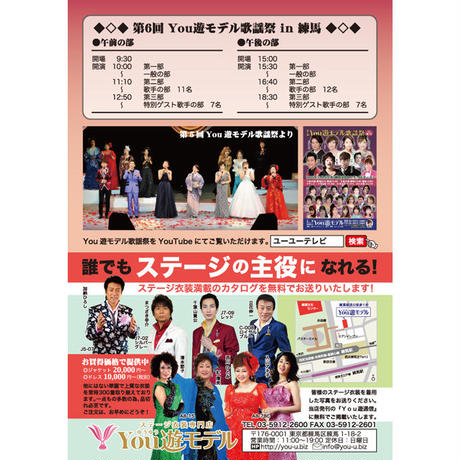 【2階自由席チケット】第6回You遊モデル歌謡祭 in 練馬【2016.11.24・練馬文化センター大ホール】