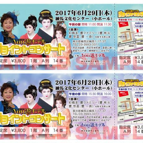 【自由席チケット】You遊モデル ジョイントコンサート【2017.06.29・練馬文化センター小ホール】