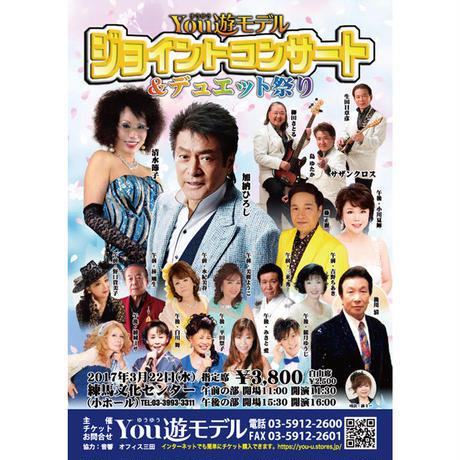 【指定席チケット】You遊モデル ジョイントコンサート&デュエット祭り【2017.03.22・練馬文化センター小ホール】