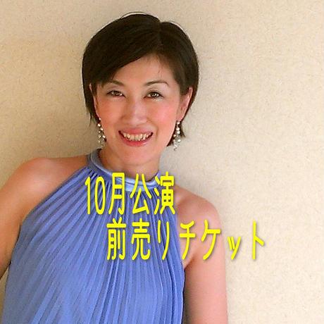 翠野 桃 10/11(金) 14:00開演 前売り電子チケット
