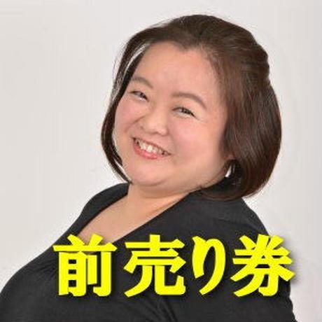 阿部綾乃  10/11(金) 19:00開演 前売り券電子チケット
